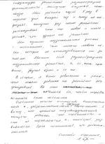 Мама Брызжина Руслана, Елена