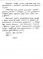 Мама Чепового Ильи и Кирилла, Екатерина