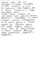 Петрухина Ирина, мама Дмитрия